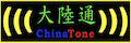 ChinaTone  (((大陸通)))